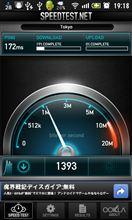 今日のapp Speedtest