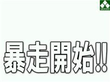暴走→徹夜→警察に→セコムが→ダウン→パニック