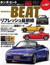 【書籍】HYPER REV vol.47 HONDA BEAT(ハイパーレブ ホンダ・ビート)