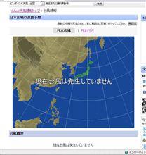 台風情報がありません。