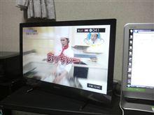 新しいテレビ・・・