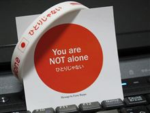 """You are NOT alone ~ ひとりじゃない"""