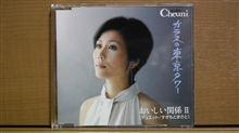 ♪もう一度聴きたい歌・・・♪ガラスの東京タワー(2009)