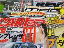 今月の雑誌発売日