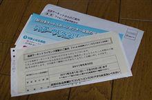 筑波サーキットのライセンス更新