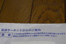 筑波サーキットから走行無料券(の封筒)が届いたよ