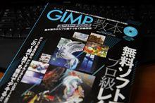 GIMPの本を買ってみた