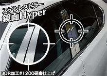 C26セレナ ステンレスピラー 鏡面HYPERシリーズ