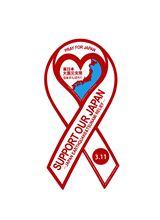 東日本大震災支援リボンマグネット