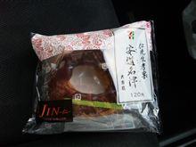 『安道名津』を食べました!