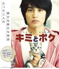 「キミとボク」広島で観れます!