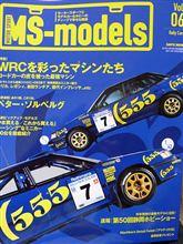 MS-models Vol.6