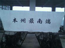 業務日報 出張 in 和歌山南部