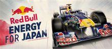 Red Bull Energy for Japan - Motomachi.
