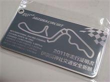 鈴鹿サーキットパレードランオフ2011