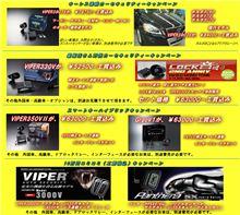 東大阪 アクアガレージ様 VIPERキャンペーン!!