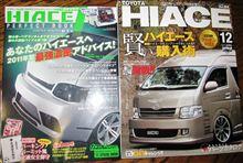 ハイエース雑誌、2冊購入!