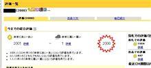 2000(σ・∀・)σゲッツ!