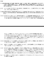 【1号機】最初からの負け戦【東北大学の推論】