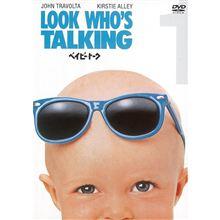 """『ベイビートーク』 原題""""Look Who's Talking"""" (1989)."""