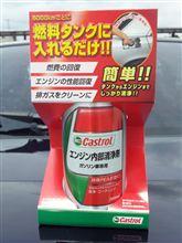 カストロール「エンジン内部清浄剤」を注入