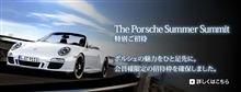 The Porsche Summer Summit;)(((o(*゜▽゜*)o)))