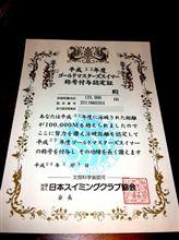 平成22年度ゴールドマスターズスイマー称号付与認定書