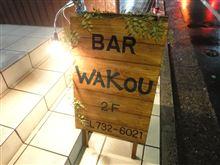 マンションの一室でラムを頂く「Bar Wakou」