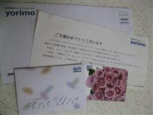 yorimoで当選♪
