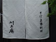 長野・新潟 旅情編 Vol.2 『信州のお蕎麦をもとめて』♪