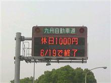 休日1000円割引きも、今日まで