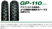 雑記 : IRCタイヤ GP110 (バイク用 ON/OFF両用タイヤ)