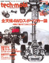 【書籍】tech-mobi 全天候4WDスポーツカー論
