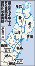 東北地方の高速道路無料措置について
