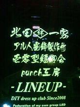 DIY LINEUP 定例オフ会へ行って来ました\(^o^)/~~