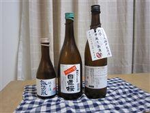 今日の日本酒・・・日置桜 初しぼり とか