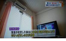 電力ピーク時の節電ならエアコンよりTVが効果的!