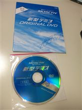新型デミオ、DVDが届きました~。