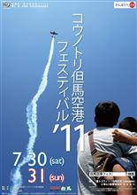 【今年最初のエアショー】コウノトリ但馬空港フェスティバル'11