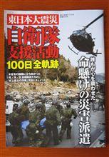 東日本大震災 自衛隊支援活動 100日全軌跡