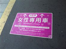 WOMEN ONLY・・・