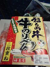 福島牛のり弁