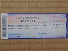 絆チケット