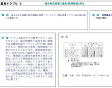 【溶接技術の低下】浜岡における事故と問題点について【職人軽視のツケ】