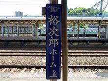 無事名古屋に帰還!