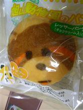 旭日山動物公園のパン