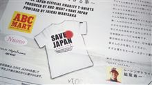 『SAVE JAPAN』の巻