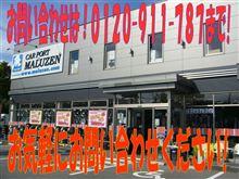 ホイールを投票で決めてみよう!結果発表ですよ!in東大阪店