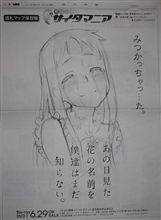 埼玉新聞一面に『あの花』最終話ラストの「めんま」&聖地巡礼MAP掲載
