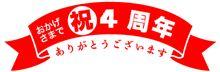 【江戸川店】4周年祭 HID 光物